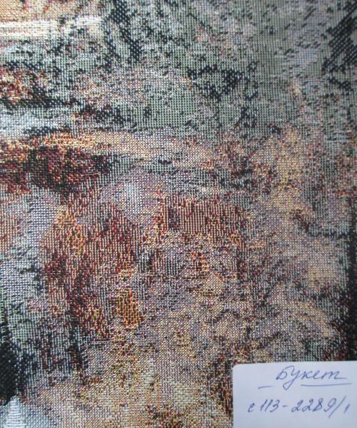 Букет  - С 113-1  2289-1 ширина 200 см.