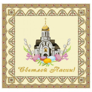 Светлой Пасхи (храм) - Гобеленовая салфетка
