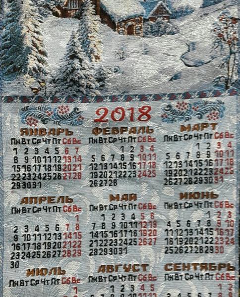 Календарь Зима (84*40) Россия.