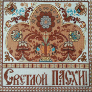 Салфетка Пасхальный орнамент (32*32) Россия.