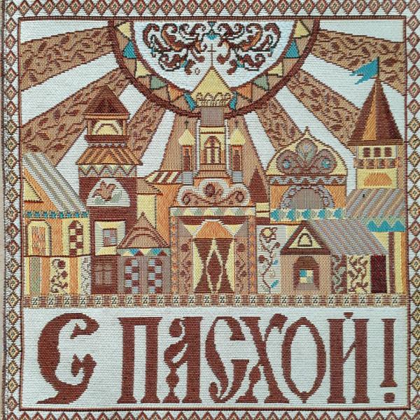 Салфетка пасхальный город (32*32) Россия