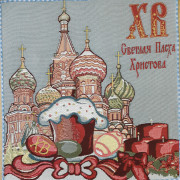 """Салфетка гобеленовая """"Пасхальная"""" (40*40) Россия. D"""