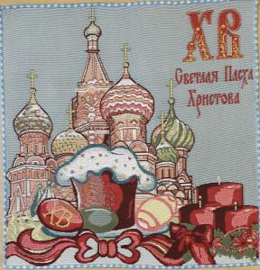 Салфетка Пасхальная (40*40) Россия. №3
