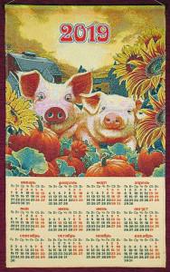 Гобеленовый календарь на 2019 год.