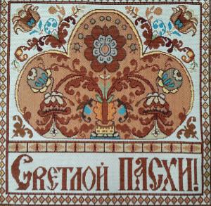 Салфетка Пасхальное дерево (32*32) Россия.