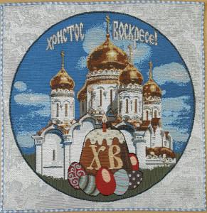 Салфетка Пасхальная (40*40) Россия. №2